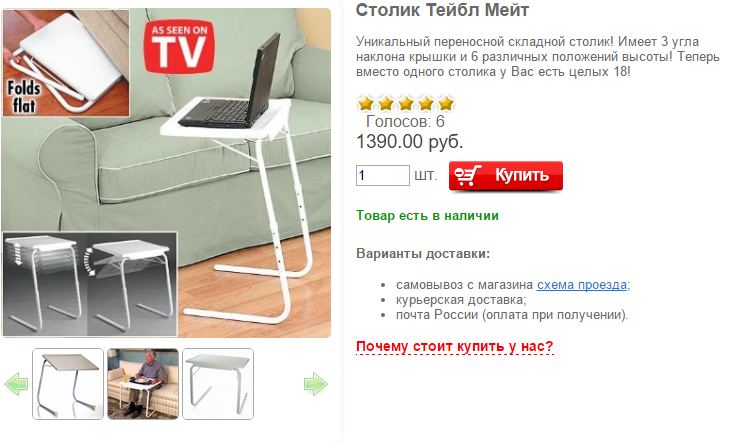 Столик складной Table Mate 2