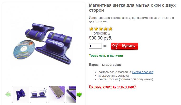 Магнитная щетка для мытья окон / Уникальные товары